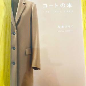 笹原のりこさんの「コートの本」がとにかく凄い!買うべし。