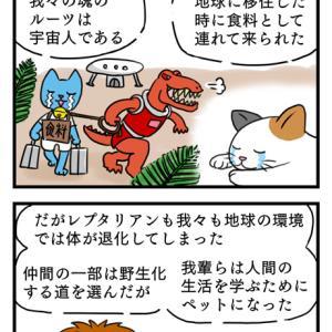 猫のルーツは宇宙人