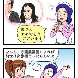 蒼井優さんの守護霊霊言