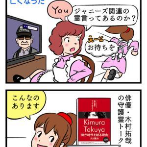 ジャニー喜多川さん死去