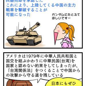 台湾を守れ!