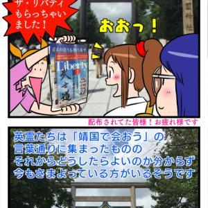 終戦記念日 靖国神社に行ったよ
