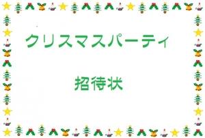 2019年 クリスマスパーティ招待状