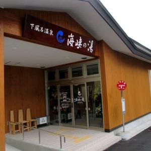 風間浦村「海峡の湯」へ!12月1日オープン。