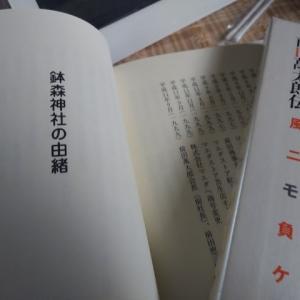 鉢森神社の由緒(むつ市緑ヶ丘)