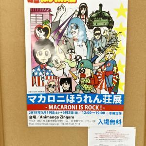「マカロニほうれん荘展-MACARONI IS ROCK!-」へ行ってきました