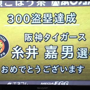 秋山2年連続二桁勝利 糸井はやっとこさ300盗塁 Gは6連敗w