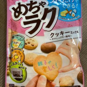 めちゃラク クッキーミックス クッキー作り