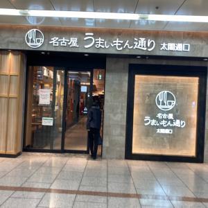 あんかけスパゲティ チャオ@名古屋うまいもん通り太閤通口