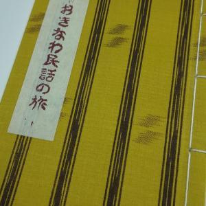 和紙の書籍 沖縄の民話