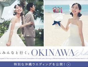 やっぱり人気の沖縄ウェディング
