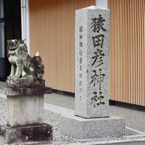 2019-07-08 猿田彦神社