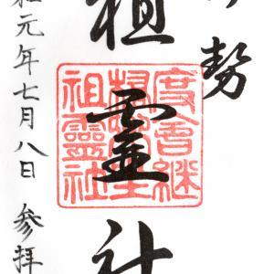 祖霊社(伊勢)