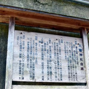 2019-06-03 八幡神社