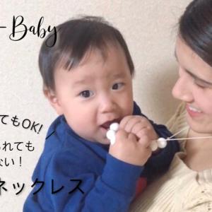 【Sonrisa Baby】歯固めネックレス再入荷致しました!