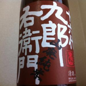 第322回「吟吟」蔵元さんを囲む会/長野県「九郎右衛門」湯川酒造さま