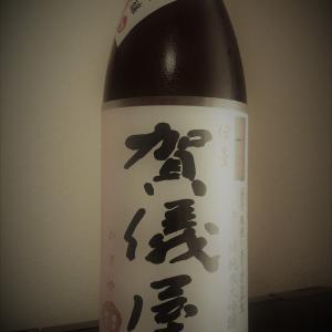 第336回「吟吟」蔵元さんを囲む会/愛媛県「賀儀屋」成龍酒造さま