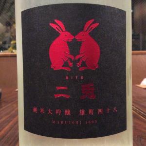 第338回「吟吟」蔵元さんを囲む会/愛知県「二兎」丸石醸造さま