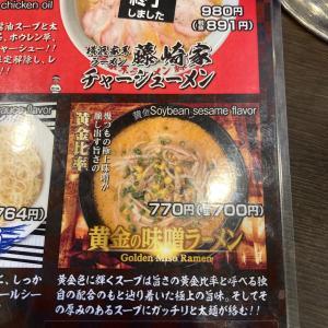 ②【麺活】別料金取られてもいいからオプションとかであればいいのに的な。