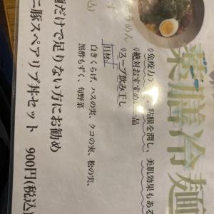 杉並区高円寺北の商店街にある「168厨房」の薬膳冷麺を喰らうの巻