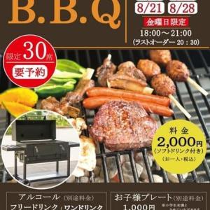 佐嘉神社記念館 「BBQビアガーデン2020」