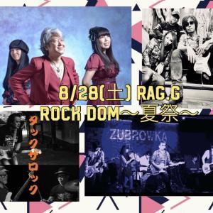 ROCK DOM〜夏祭〜@RAG-G