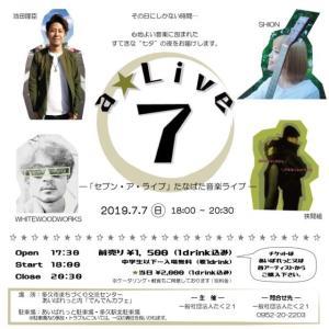 七夕Live