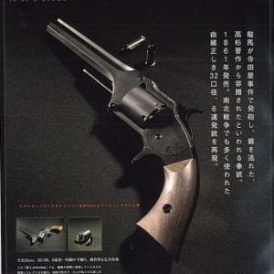 またも発見! 龍馬愛用と同型の銃