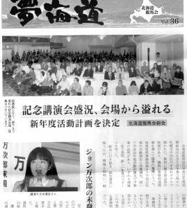 夢海道Vol.36