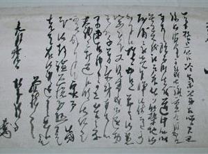 若き日の龍馬の手紙発見!