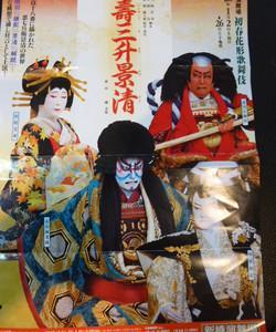 海老蔵の新境地・花形歌舞伎・新橋演舞場
