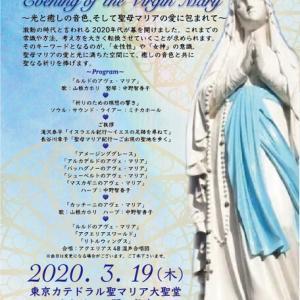 春分前夜、マリアの中心地での祈り
