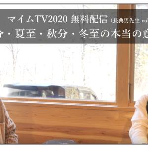 マイムTV2020「春分・夏至・秋分・冬至の本当の意味」(長典男先生 vol.2)無料配信