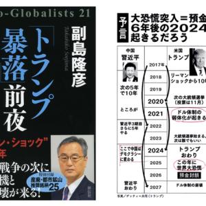 やつはメールマガジン Vol.471「世界恐慌はすでに始まっており、 世の中は第三次世界大戦へ向かうのか?」