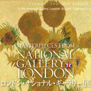 ロンドンナショナルギャラリー展 再開決定