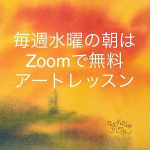 今週水曜日の無料Zoomアートレッスンは朝9時から!