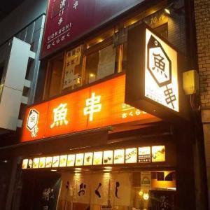 久々の魚串さくらさく神田神保町店!