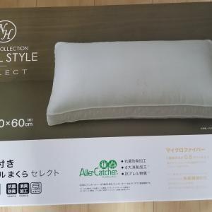 枕を購入しました@オヤジの日常