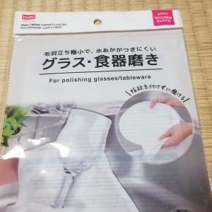 グラス・食器磨き@便利なものを見つけました