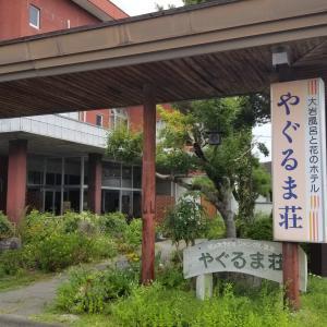 やぐるま荘 @ 福岡県朝倉市 九州八十八湯めぐり