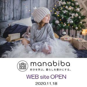 オンラインレッスンサイト「manabiba」がオープンしました!