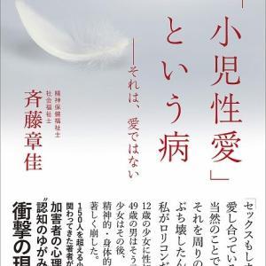 春一番 日本一の認知の歪み祭り! 「小児性愛」という病――それは愛ではない(その2)