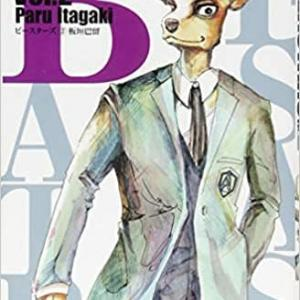 「漫画『BEASTARS』から読み取る、女性に内在するフェミニズム的性向」を読む(その2)