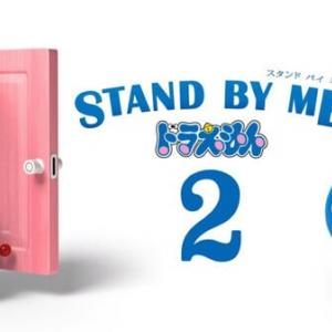 『STAND BY ME ドラえもん2』――ドラえもん謀殺!そして男性否定妄想へ