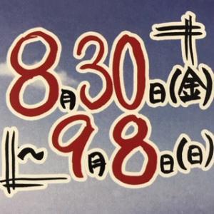 《予告》8月30日(金)~9月8日(日)はイベント開催します