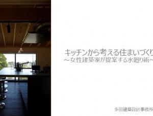【募集】キッチンから考える住まいづくりセミナー