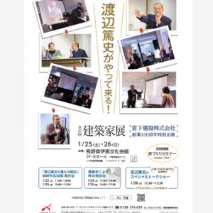 渡辺篤史さんとのトークショーに出演します。