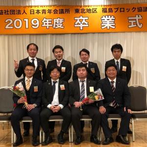 青年会議所、福島ブロック卒業!