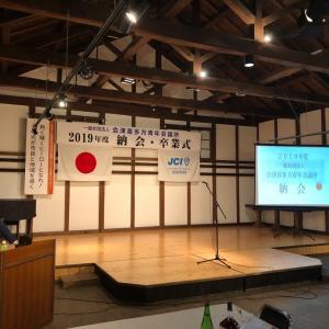 会津喜多方青年会議所 納会 卒業式へ
