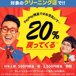 PayPay還元祭り、当店で!